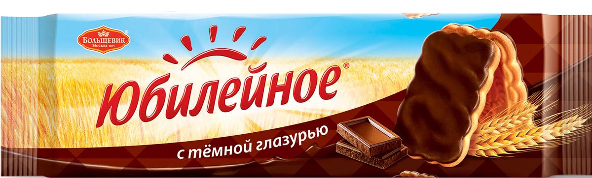 Юбилейное печенье с темной глазурью, 116 г4027505«Юбилейное» — торговая марка сахарного печенья, выпускаемого в России с 1913 года. Любимый вкус знакомый с детства. Оберегая традиции марки Юбилейное, Kraft Foods удалось сохранить и преумножить все лучшее, что заключает в себе этот бренд: печенье содержит натуральные ингредиенты, сохранило высокие стандарты качества и по праву называется лучшим от природы. Для того, чтобы полностью отвечать веяниям времени, в 2015 году была разработана новая более современная упаковка продукта, а также запущена новая коммуникация Юбилейное – твой уголок природы в городе. В результате Юбилейное - все та же самая любимая марка печенья, как и 100 лет назад, которую знают почти 100% населения России. Состав: мука пшеничная, сахар, масло растительное, жир растительный, вода, какао-порошок, молоко сухое обезжиренное, сироп глюкозно-фруктозный, разрыхлитель (гидрокарбонат натрия), соль, эмульгаторы (лецитин соевый, Е476, лецитин подсолнечный), продукт яичный, ароматизатор. Содержит: пшеницу, глютен,...