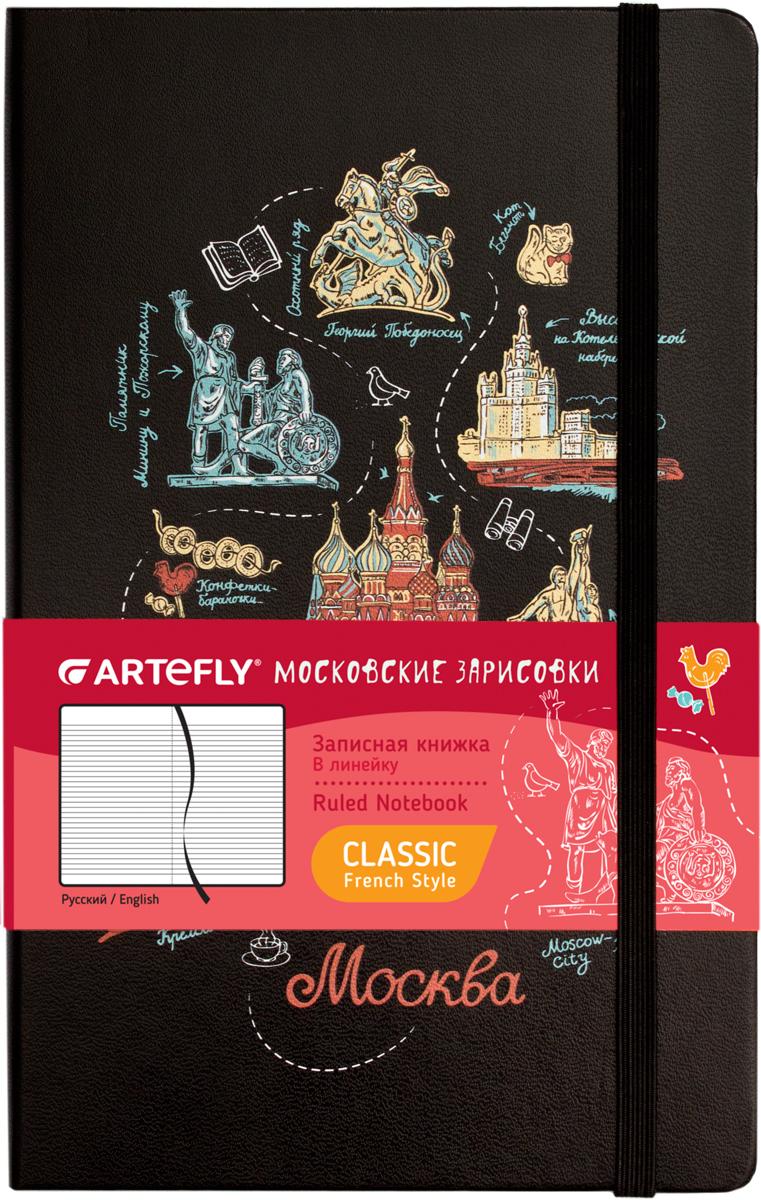 Artefly Записная книжка Московские зарисовки 84 листа в линейкуAFNM-R7-MSЗаписная книжка Artefly во французском стиле в линейку