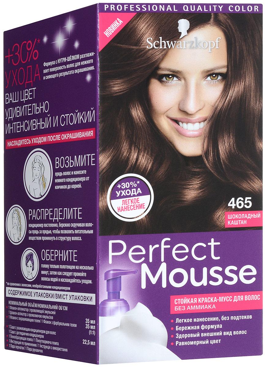 Perfect Mousse Стойкая краска-мусс оттенок 465 Шоколадный каштан, 35 мл9353555ПРИДАЙТЕ ВОЛОСАМ ИНТЕНСИВНЫЙ ГЛЯНЦЕВЫЙ БЛЕСК! 100% стойкости, 0% аммиака. Хотите окрасить волосы без лишних усилий? Попробуйте самый простой способ! Легкое дозирование и равномерное нанесение без подтеков благодаря удобному флакону-аппликатору и насыщенной текстуре мусса. С Perfect Mousse добиться идеального цвета невероятно легко! Уважаемые клиенты! Обращаем ваше внимание на возможные изменения в дизайне упаковки. Качественные характеристики товара остаются неизменными. Поставка осуществляется в зависимости от наличия на складе.
