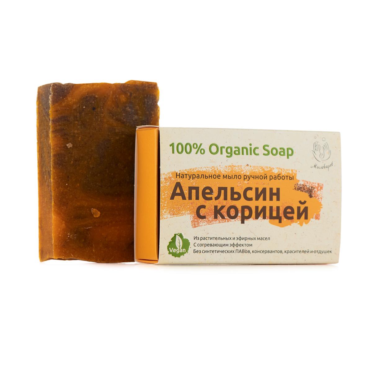 Мыловаров Натуральное мыло Апельсин с корицей 2 х 80гр.MYL-УТ000002127Прикоснитесь к этому удивительно нежному натуральному мылу, и курортное настроение закружит голову ощущением бесконечного праздника. Уникальный комплекс натуральных масел сделает вашу кожу волнительно упругой и гладкой, а знойный аромат спелого апельсина и бодрящей корицы превратят купание в истинное наслаждение. Это 100% натуральный продукт, не содержит искусственных ПАВов, отдушек, красителей и консервантов.
