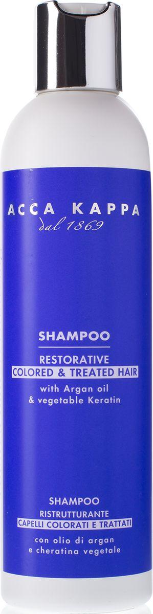 ACCA KAPPPA Восстанавливающий шампунь для окрашенных и поврежденных волос Голубая лаванда 250 мл853484Восстанавливающий шампунь с аргановым маслом и растительным кератином. Идеально подходит для обработанных и окрашенных волос, сохраняет структуру волос, восстанавливая яркость и цвет .