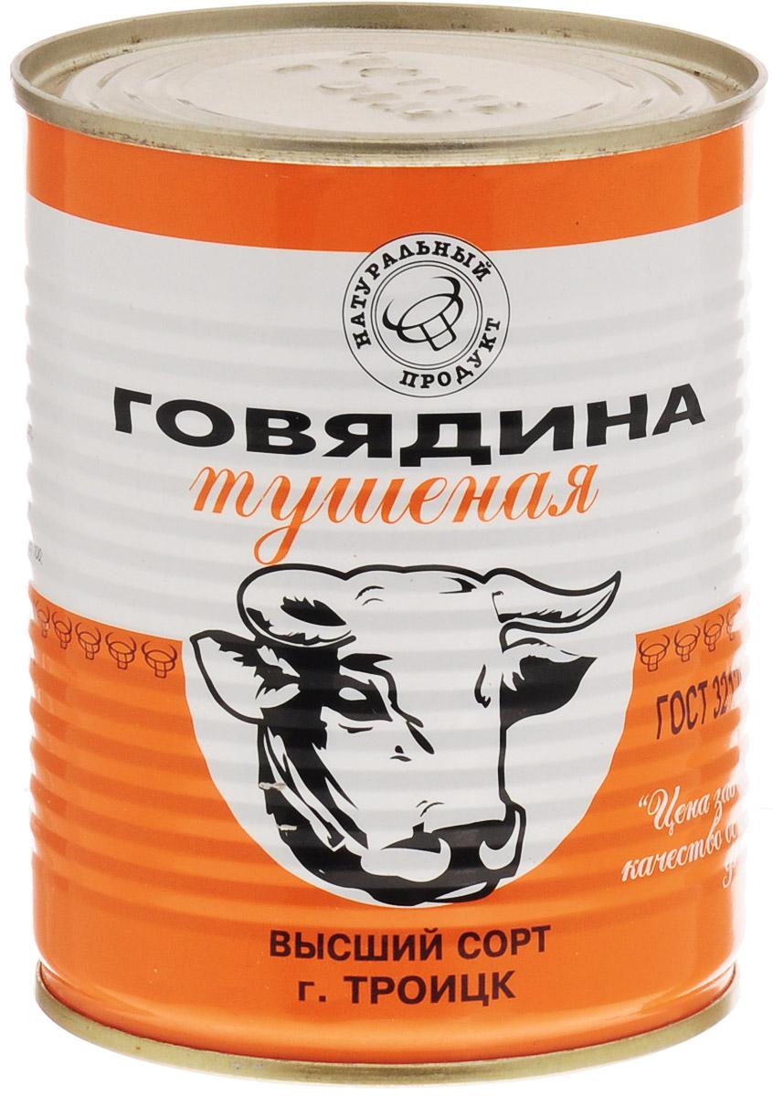 Троицкий консервный комбинат Говядина тушеная высший сорт, 338 г 4607032200017