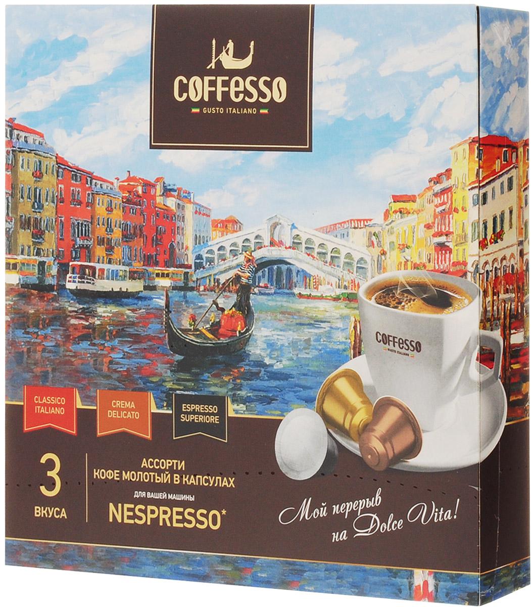 Coffesso Art Box кофе в капсулах, 9 шт100255Кофе-капсулы в подарочном наборе - это ассорти из трех блендов, трех самых популярных вкусов Италии: Espresso Superiore -восхитительный бленд 100% отборной арабики темной обжарки из Восточной Африки, раскрывается плотной текстурой, крепким, бархатистым вкусом и насыщенным богатым ароматом с легким оттенком шоколада; Crema Delicato - благодаря средней обжарке отборной 100% арабики, приобретает легкую текстуру, деликатный, шелковистый вкус и яркий мягкий благородный аромат с уловимыми фруктовыми нотами; Classico Italiano - гармоничное сочетание отборной 100% арабики из разных стран и средней обжарки придают кофе сбалансированный классический вкус и насыщенный, богатый аромат с легкими карамельными нотками. Ярких и незабываемых минут удовольствий вам с чашечкой любимого эспрессо!