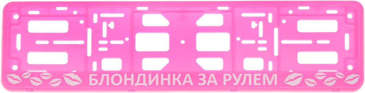 Рамка номерного знака Триада Classic. Блондинка за рулем, с защелкой книжка11640Рамка номерного знака Триада Classic. Блондинка за рулем изготовлена из высокопрочного пластика и оформлена надписью Блондинка за рулем. Рамка имеет универсальное крепление и защелку типа книжка. Позволяет устанавливать рамку на любых автомобилях, включая американские и японские.