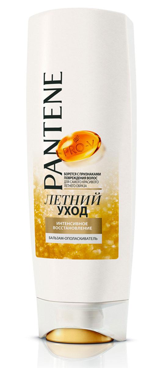 Pantene Pro-V Бальзам-ополаскиватель Интенсивное восстановление. Летний уход, 200 мл81579945Благодаря обогащенной восстанавливающей формуле с особыми веществами, питающими волосы на микроуровне, бальзам-ополаскиватель для летнего ухода Pantene Pro-V Интенсивное Bосстановление. Летний уход помогает удерживать влагу внутри, что придает волосам здоровый внешний вид и блеск. Для наилучших результатов используйте с шампунем и средствами для лечения волос серии Pantene Pro-V Интенсивное Bосстановление. Летний уход.