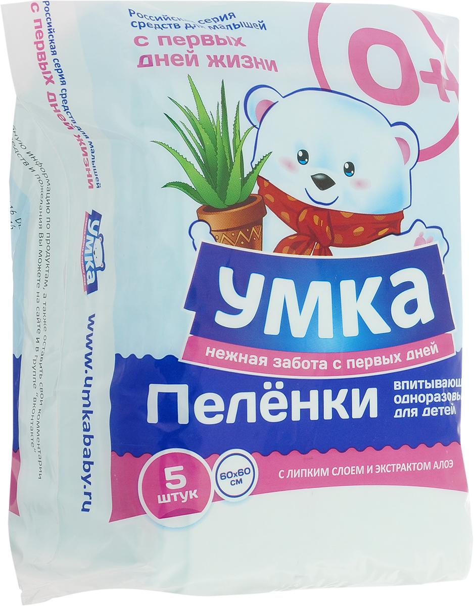 Умка Впитывающие детские пеленки с липким слоем 60 х 60 см 5 шт