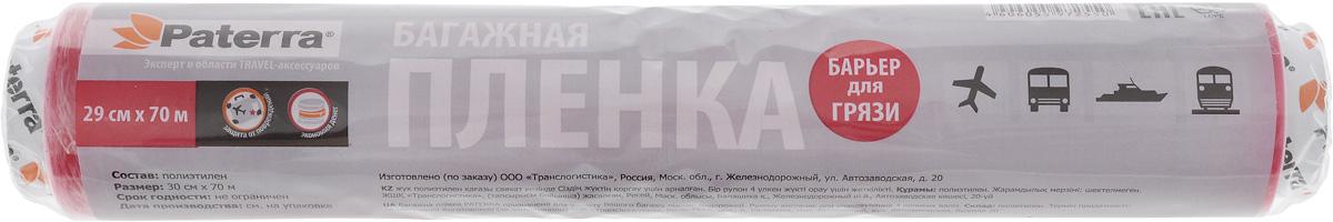 Пленка багажная Paterra, цвет: красный, 29 см х 70 м409-071_красныйПолиэтиленовая пленка Paterra - это экономичный способ защитить ваш багаж от механических повреждений и от несанкционированного вскрытия во время путешествий. Рулона пленки хватит для защиты 4-х чемоданов. Толщина пленки 12 мкм. Благодаря цвету пленки, вам будет легче обнаружить свои вещи на багажной ленте. Размер пленки: 29 см х 70 м.