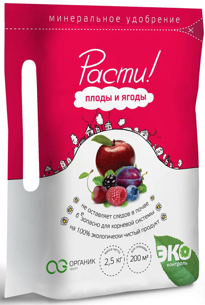 Удобрение комплексное минеральное Расти!, для плодов и ягод, 2,5 кг4665294660178• Универсально для всех видов плодовых и ягодных культур • Повышает урожайность и качество плодово-ягодной продукции за счёт увеличения количества сахаров и витаминов • Ускоряет рост и развитие растений Массовые доли основных компонентов: N-P-K:18-7-14