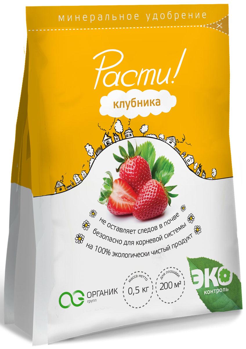 Удобрение комплексное минеральное Расти!, для клубники, 0,5 кг4665294660185• Содержит все элементы питания необходимые для клубники • Стимулирует рост и развитие растений, а также процессы цветения и плодообразования • Способствует увеличению размера ягод и улучшает вкусовые качества Массовые доли основных компонентов: N-P-K:16-10-16