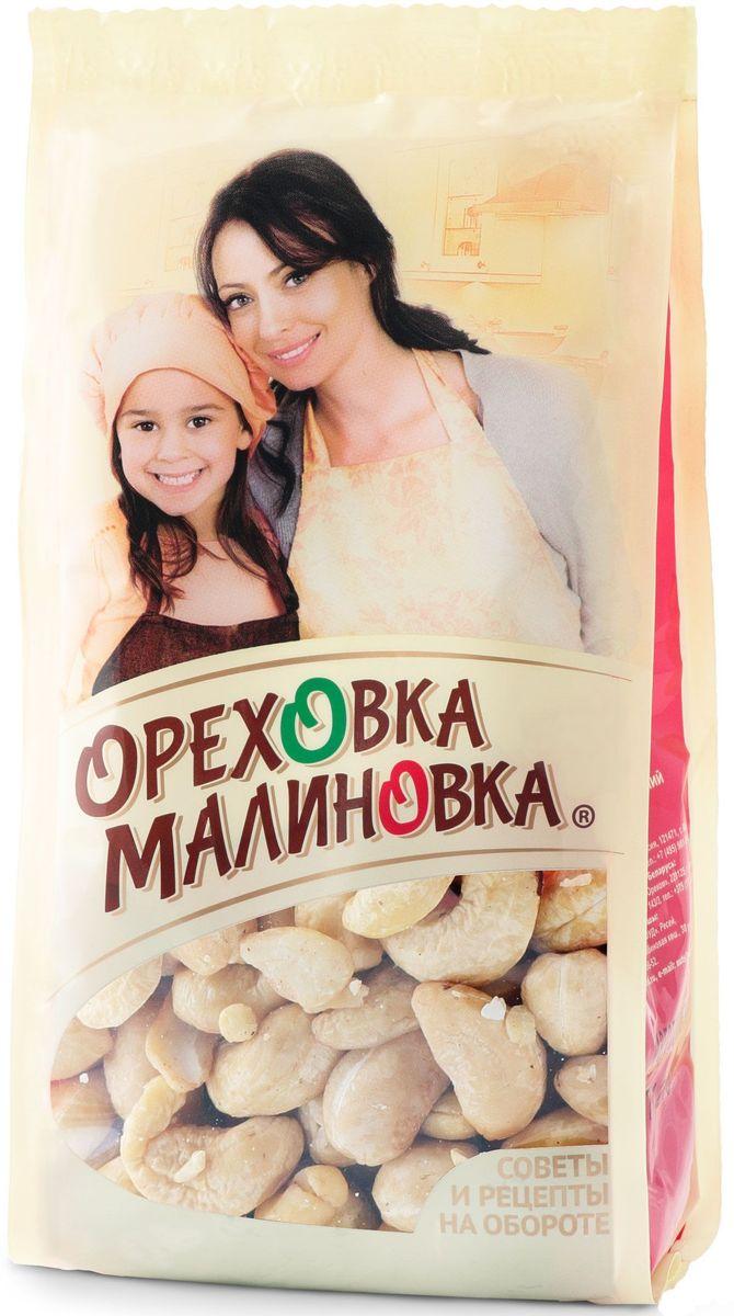 Ореховка-Малиновка кешью сушеный, 190 г4620000679646Благодаря полезным веществам, содержащимся в этом орехе, он способствует снижению уровня холестерина в крови, укреплению иммунитета, обеспечению нормальной деятельности сердечно-сосудистой системы.