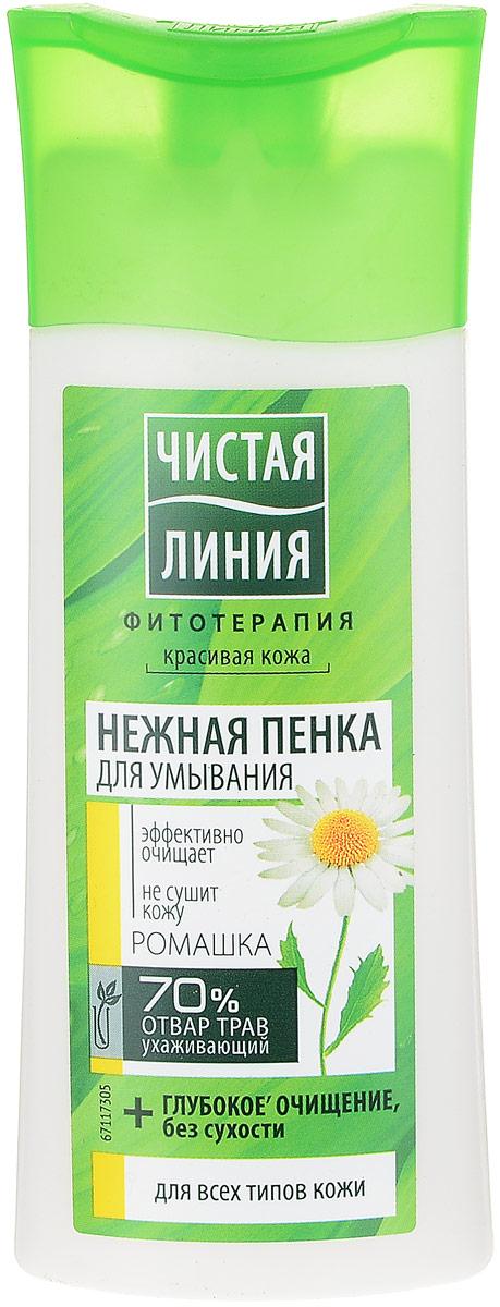 Чистая Линия Фитотерапия Пенка для умывания для любой кожи На отваре целебных трав 100 мл65500729Пенка для умывания для любой кожи ПРИРОДНЫЕ КОМПОНЕНТЫ: Экстракт ромашки и отвар целебных трав РЕЗУЛЬТАТ: мягко очищает кожу, не пересушивая ее возвращает коже свежесть и сияние благодаря комплексу фито-витаминов
