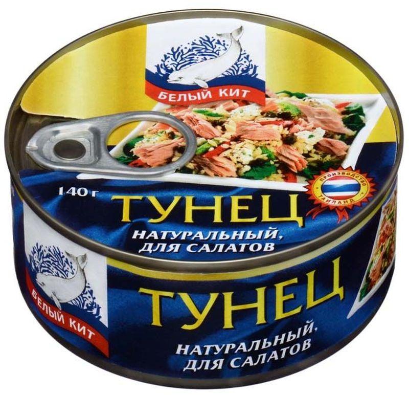 Белый кит тунец для салатов, 140 г грф001
