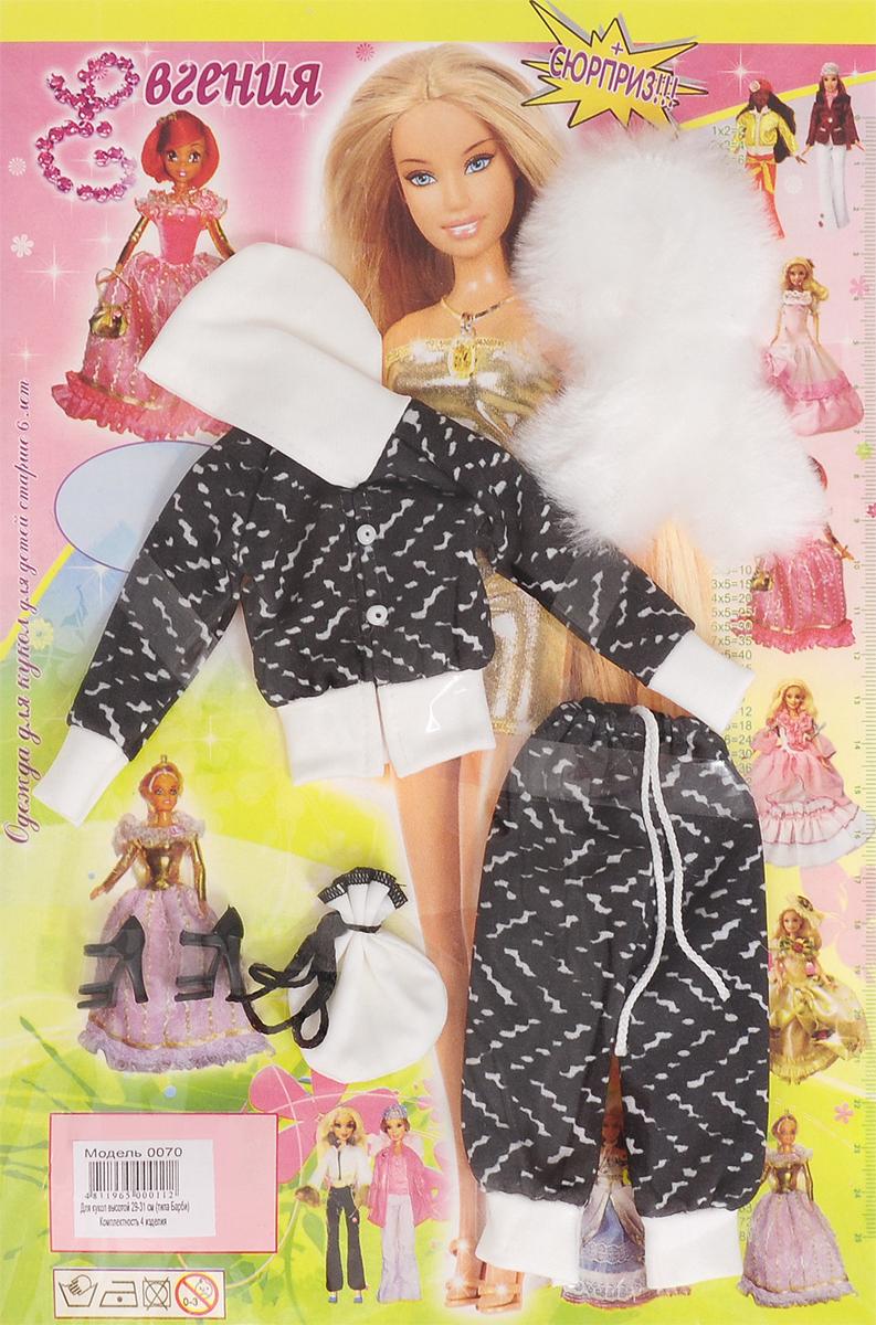 Евгения-Брест Одежда для кукол Спортивный костюм цвет черный белый