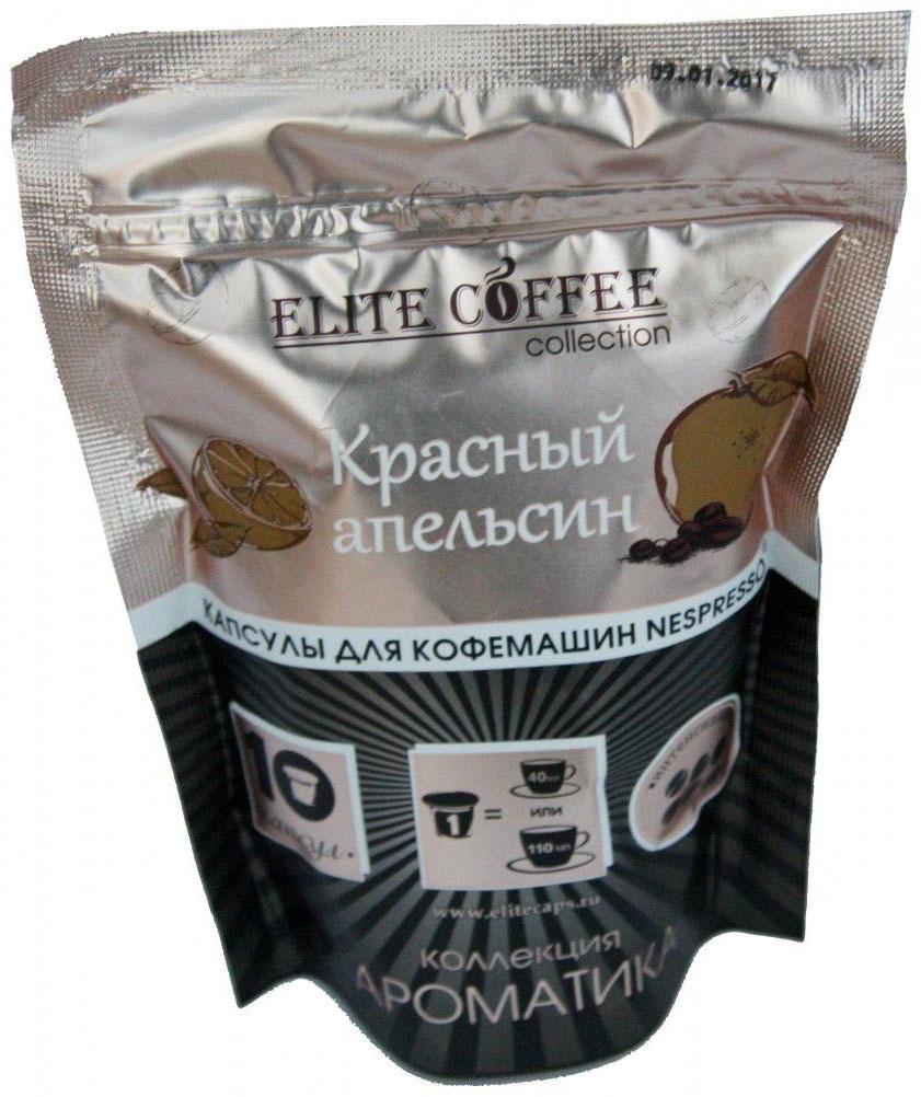 Elite Coffee Collection Красный апельсин Кофе в капсулах, 10 шт