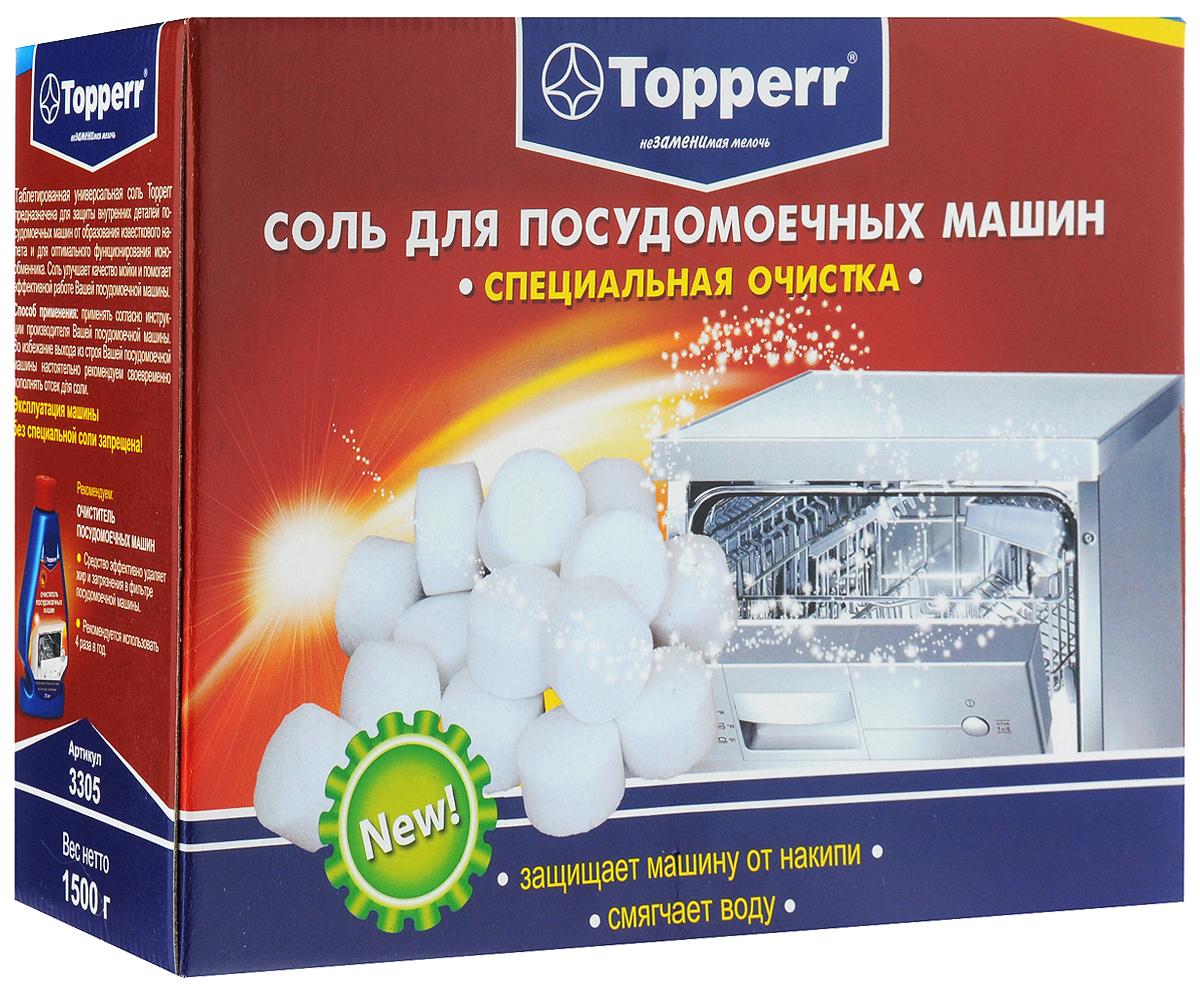 Соль для посудомоечных машин Topperr, таблетированная, 1,5 кг3305Регенерирующая соль Topperr содержит ионы натрия, которые необходимо добавлять в посудомоечную машину для ее корректной работы. Регенерирующая соль растворяет соли кальция и магния, содержащиеся в воде, таким образом смягчая воду, добавляемую в посудомоечную машину. Загрузка соли дает не только более качественную мойку посуды, сколько почти полное отсутствие накипи на тэне. Средство: - продлевает срок службы ионообменника, - смягчает воду и улучшает качество мойки, - удобная форма упрощает процесс загрузки соли в контейнер посудомоечной машины. Товар сертифицирован.