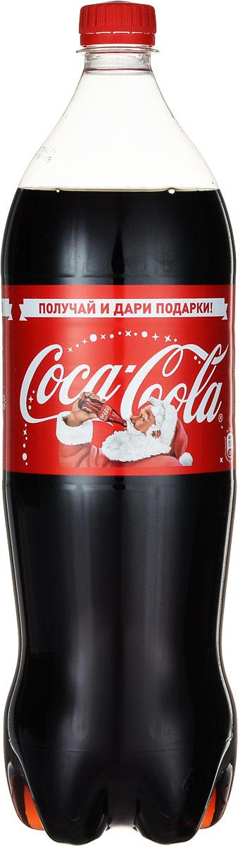 Coca-Cola напиток сильногазированный, 1,5 л5602Кока-Кола - самый популярный напиток за всю историю компании Coca-Cola, был придуман аптекарем Доктором Джоном Пэмбертоном в Атланте, штат Джорджия в 8 мая 1886 года. Никто не помнит, каким образом сироп доктора Пэмбертона смешался с газированной водой, но новый прохладительный напиток был сразу признан одновременно вкусным и освежающим. Формула Coca-Cola - один из самых тщательно оберегаемых коммерческих секретов всех времен и народов. Уважаемые клиенты! Обращаем ваше внимание на то, что упаковка может иметь несколько видов дизайна. Поставка осуществляется в зависимости от наличия на складе. Уважаемые клиенты! Обращаем ваше внимание, что полный перечень состава продукта представлен на дополнительном изображении.