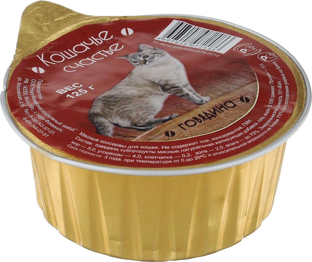 Консервы для кошек Кошачье Счастье, с говядиной, 125 г00-00002027Мясные консервы для кошек Кошачье Счастье изготовлены из натурального российского мясного сырья. Не содержат сои, искусственных красителей и генномодифицированных ингредиентов. Корм полностью удовлетворяет ежедневные энергетические потребности животного и обеспечивает оптимальное функционирование пищеварительной системы. Товар сертифицирован.