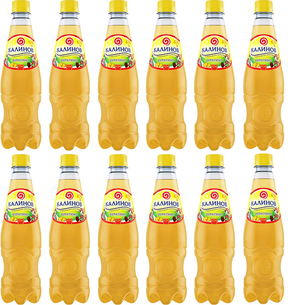 Калинов Лимонад Буратино, 12 шт по 0,5 л4607050696250Классические лимонады на основе артезианской воды Калинов Родник производятся на высококачественном вкусо-ароматическом сырье и обладают ярко выраженными прохладительными свойствами. Для приготовления лимонадов Калинов используются классические рецептуры, соответствующие требованиям ГОСТа. Благодаря пониженному содержанию сахара все напитки серии являются низкокалорийными. Они производятся без применения цикламатов и сахарина, что значительно усиливает их диетические свойства.