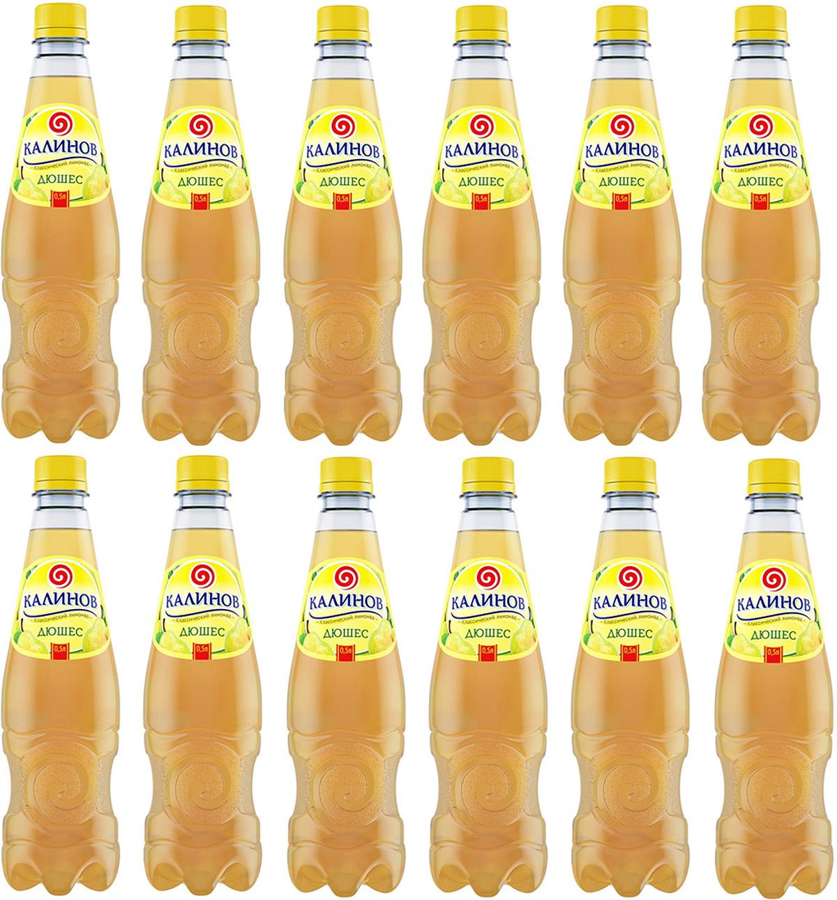 Калинов Лимонад Дюшес, 12 шт по 0,5 л4607050696243Классические лимонады на основе артезианской воды Калинов Родник производятся на высококачественном вкусо-ароматическом сырье и обладают ярко выраженными прохладительными свойствами. Для приготовления лимонадов Калинов используются классические рецептуры, соответствующие требованиям ГОСТа. Благодаря пониженному содержанию сахара все напитки серии являются низкокалорийными. Они производятся без применения цикламатов и сахарина, что значительно усиливает их диетические свойства.