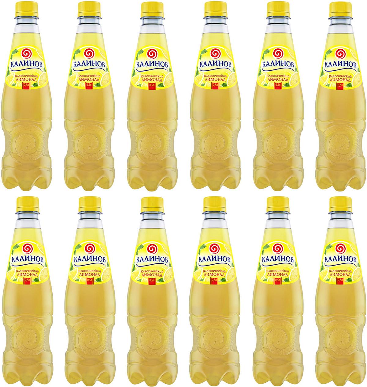 Калинов Лимонад Лимонад классический, 12 штук по 0,5 л