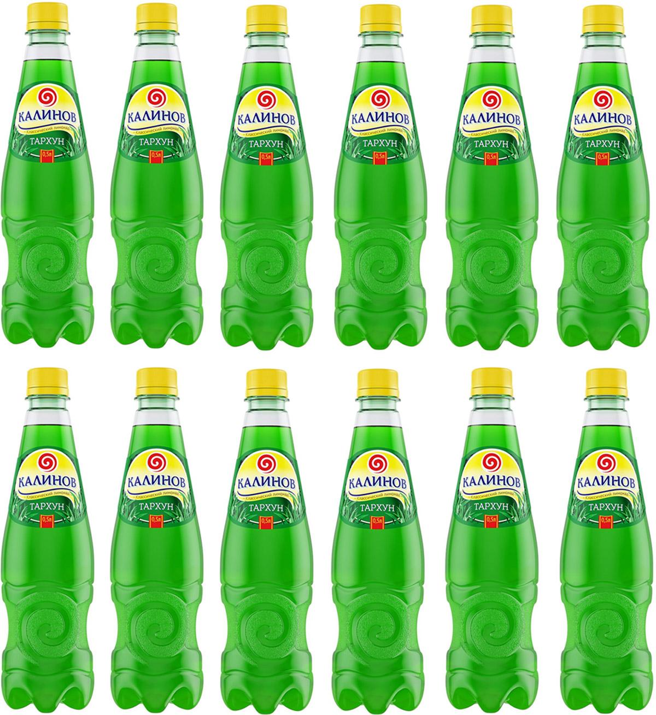 Калинов Лимонад Тархун, 12 шт по 0,5 л4607050696885Классические лимонады на основе артезианской воды Калинов Родник производятся на высококачественном вкусо-ароматическом сырье и обладают ярко выраженными прохладительными свойствами. Для приготовления лимонадов Калинов используются классические рецептуры, соответствующие требованиям ГОСТа. Благодаря пониженному содержанию сахара все напитки серии являются низкокалорийными. Они производятся без применения цикламатов и сахарина, что значительно усиливает их диетические свойства.