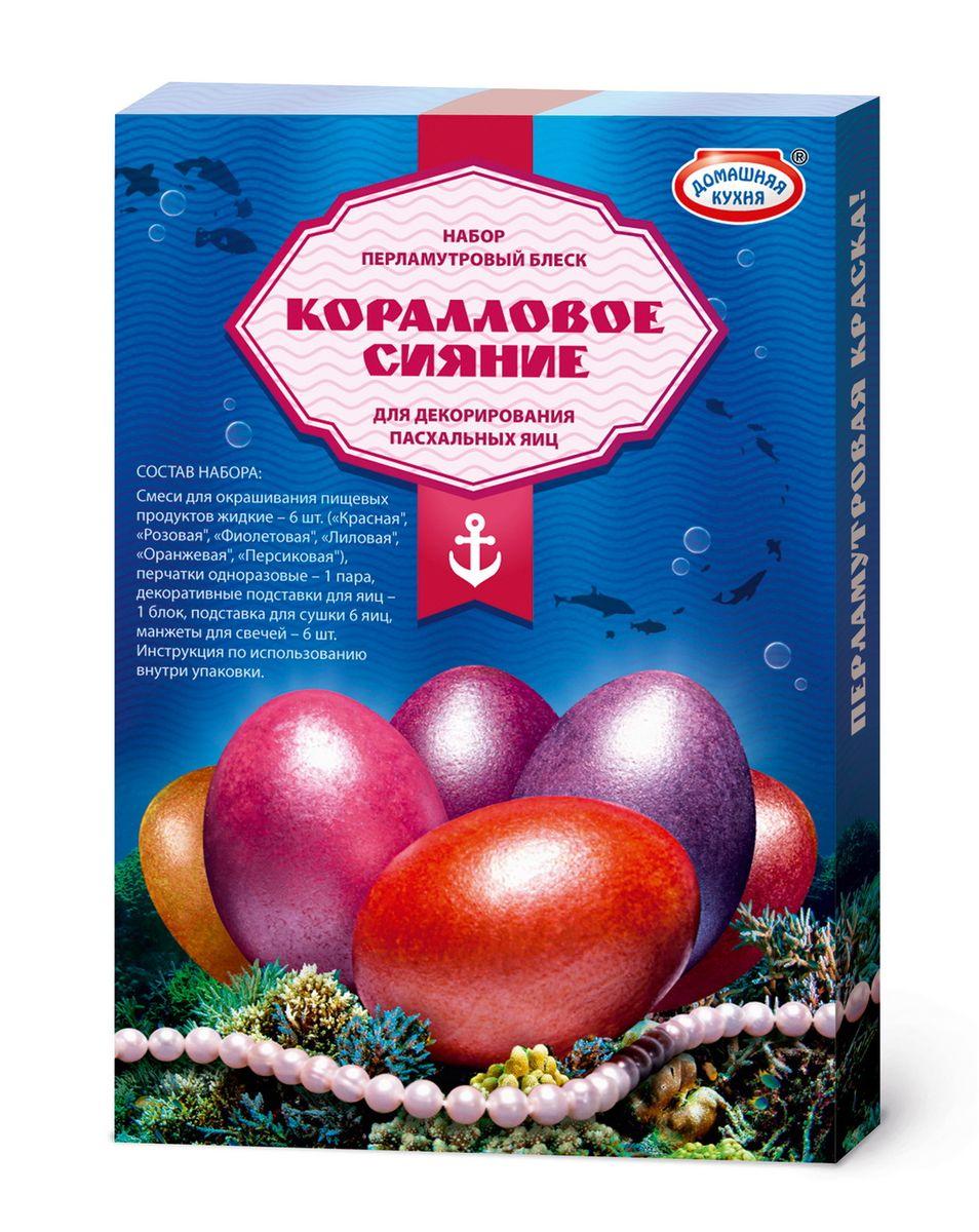 Набор для декорирования яиц Домашняя кухня Ассорти. hk10418hk10418Ассорти наборов для окрашивания пасхальных яиц. В каждый набор входят перламутровые краски-6 цветов, одноразовые перчатки, подставки для яиц, инструкция. Размер упаковки 10х15 см.
