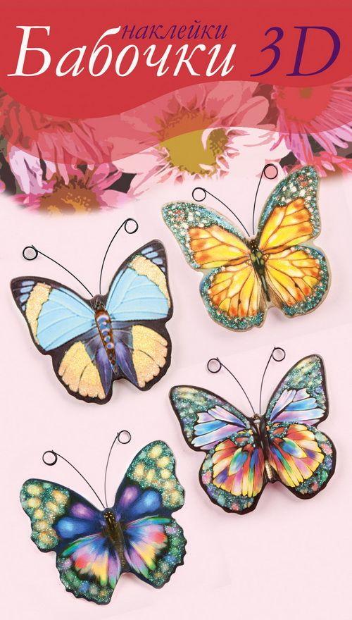 Наклейки декоративные Домашняя кухня Бабочки, размер 30 х 50 мм. hk27430hk27430Наклейки декоративные в форме бабочек, предназначены для декорирования различных изделий.Размер листа: 90х150 мм. На листе 4 бабочки, средним размером 30х50 мм. Материал: картон, оцинкованная стальная проволока, вспененный полиэтилен.
