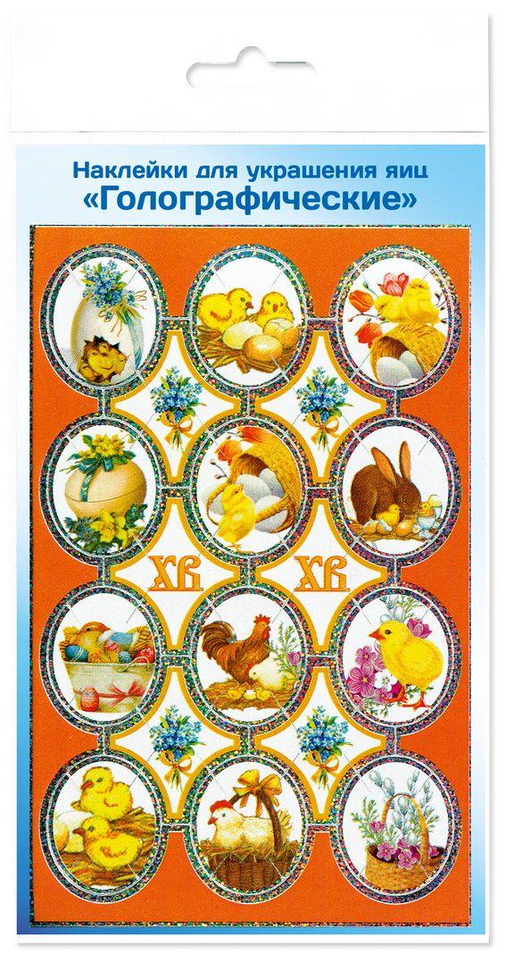 Наклейки для украшения яиц Домашняя кухня Голография, размер листа 9 х 15 см. hk29526hk29526Наклейки для украшения яиц голографические, размер листа 9х15 см