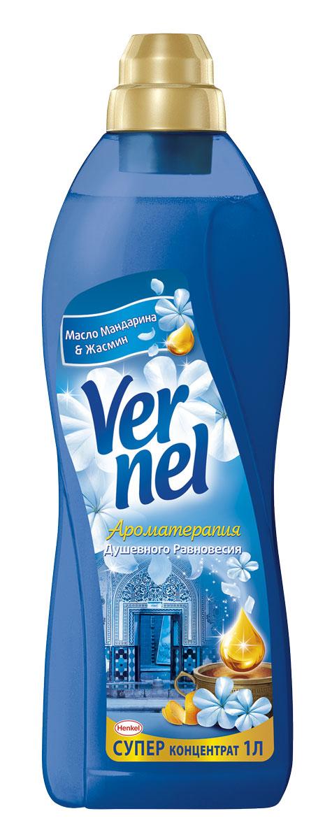 Кондиционер для белья Vernel Душевное равновесие, концентрат, 1 л934949Кондиционер Vernel Душевное равновесие - обладает насыщенным и многогранным ароматом, который сохраняется на белье в течение длительного периода времени. Свойства кондиционера: - придает мягкость; - придает приятный аромат; - обладает антистатическим эффектом; - облегчает глажение. Состав: 5-15% катионные ПАВ, Товар сертифицирован.