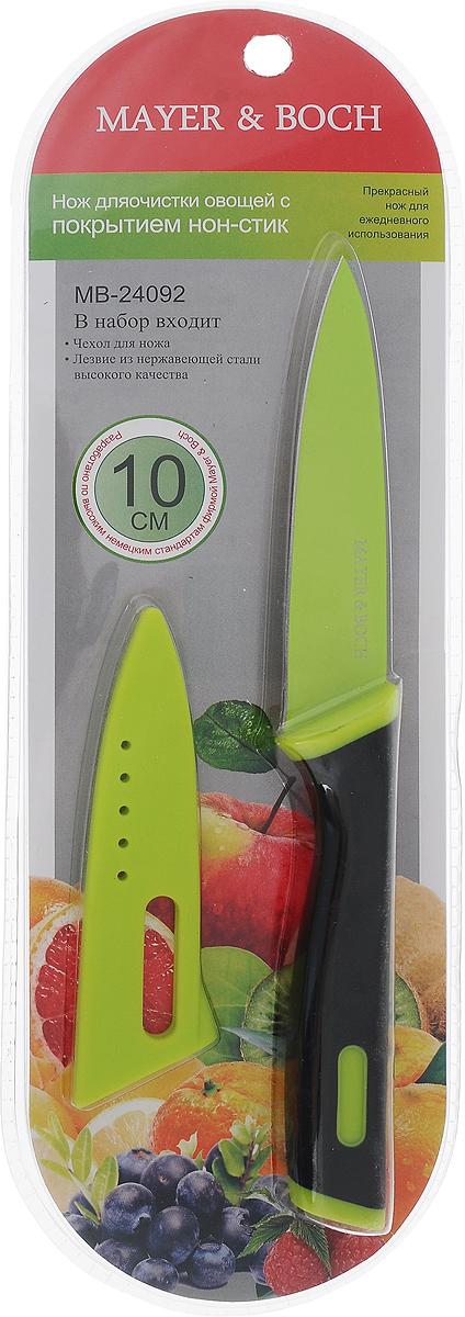 Нож для чистки овощей Mayer & Boch, с чехлом, цвет: черный, салатовый, длина лезвия 10 см24092_черный, салатовыйНож Mayer & Boch выполнен из высококачественной нержавеющей стали с цветным покрытием non-stick, предотвращающим прилипание продуктов. Очень удобная и эргономичная ручка выполнена из полипропилена. Нож используется для чистки овощей и фруктов. Нож Mayer & Boch предоставит вам все необходимые возможности в успешном приготовлении пищи и порадует вас своими результатами. К ножу прилагаются пластиковый чехол. Общая длина ножа: 21 см.