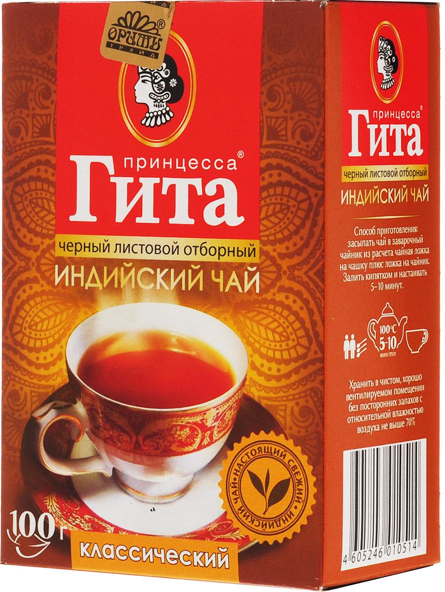 Принцесса Гита Классический черный чай, 100 г
