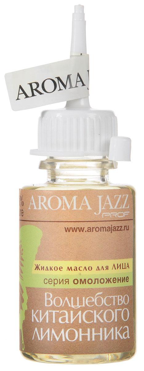 Aroma Jazz Масло жидкое для лица Волшебство китайского лимонника, 25 мл2203tДействие: глубоко питает и омолаживает зрелую кожу, повышает антибактериальный барьер, разглаживает морщины. Обладает сильным тонизирующим действием, что позволяет ускорить обновление клеток, заживление ран и язв. Противопоказания: аллергическая реакция на составляющие компоненты. Срок хранения: 24 месяца. После вскрытия упаковки рекомендуется использование помпы, использовать в течение 6 месяцев. Не рекомендуется снимать помпу до завершения использования.