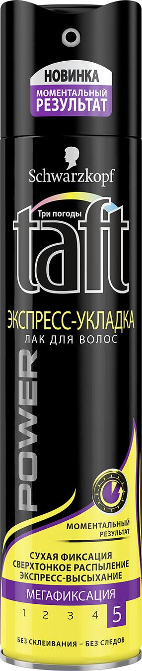 Taft Лак для волос Power Экспресс-Укладка мегафиксация 225мл09062817Сухая фиксация - сверхтонкое распыление - экспресс-высыхание - мегафиксация