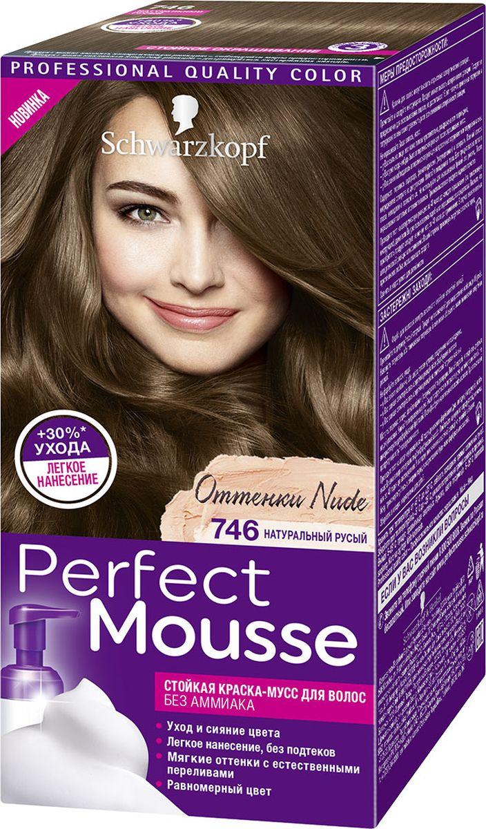 Perfect Mousse Краска для волос 746 Натуральный Русый 92,5 мл093536511ПРИДАЙТЕ ВОЛОСАМ ИНТЕНСИВНЫЙ ГЛЯНЦЕВЫЙ БЛЕСК! 100% стойкости, 0% аммиака, на 30% больше ухода* Хотите окрасить волосы без лишних усилий? Попробуйте самый простой способ! Легкое дозирование и равномерное нанесение без подтеков благодаря удобному флакону-аппликатору и насыщенной текстуре мусса. С Perfect Mousse добиться идеального цвета невероятно легко! * по сравнению с волосами, необработанными кондиционером