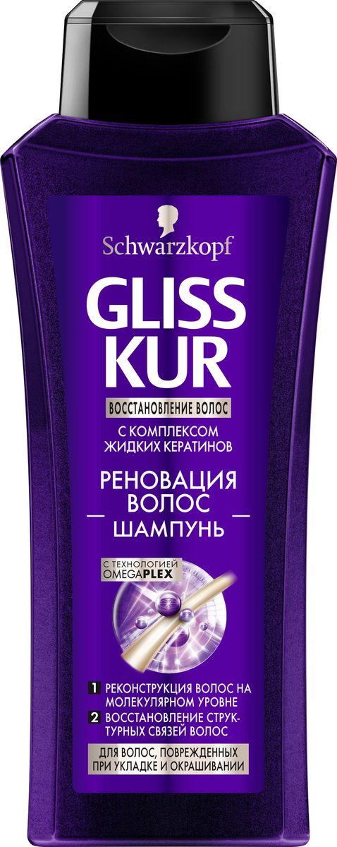Gliss Kur Шампунь Реновация волос 400 мл09261962Из-за частого окрашивания и укладки волос феном и щипцами для завивки или выпрямления структурные связи между волокнами волоса разрушаются, и волосы теряют здоровый вид. Революционная формула** Gliss Kur с технологией OMEGAPLEX проникает внутрь волоса и восстанавливает разорванные структурные связи. Результат – видимое улучшение качества волос после каждого применения и защита от повреждений. 1. Реконструкция волос на молекулярном уровне 2. Восстановление структурных связей волос 3. Предупреждение и защита от повреждений* *при регулярном использовании **в ассортименте Gliss Kur