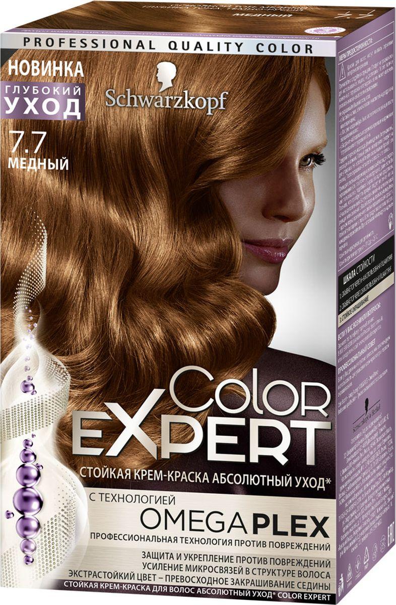 Color Expert Краска для волос 7.7 Медный167 мл0934275077Стойка крем-краска COLOR EXPERT c профессиональной технологией против повреждений OmegaPLEX. Революционная технология OMEGAPLEX защищает и усиливает микросвязи в структуре волоса, препятствуя ломкости волос во время и после окрашивания. Волосы становятся до 90% менее ломкими, приобретая здоровое сияние и экстрастойкий насыщенный цвет без седины.