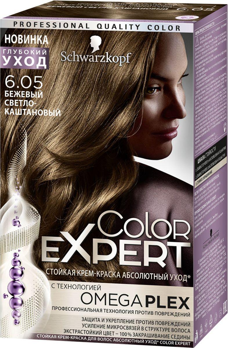 Color Expert Краска для волос 6.05 Бежевый светло-каштановый167 мл09342750605Стойка крем-краска COLOR EXPERT c профессиональной технологией против повреждений OmegaPLEX. Революционная технология OMEGAPLEX защищает и усиливает микросвязи в структуре волоса, препятствуя ломкости волос во время и после окрашивания. Волосы становятся до 90% менее ломкими, приобретая здоровое сияние и экстрастойкий насыщенный цвет без седины.