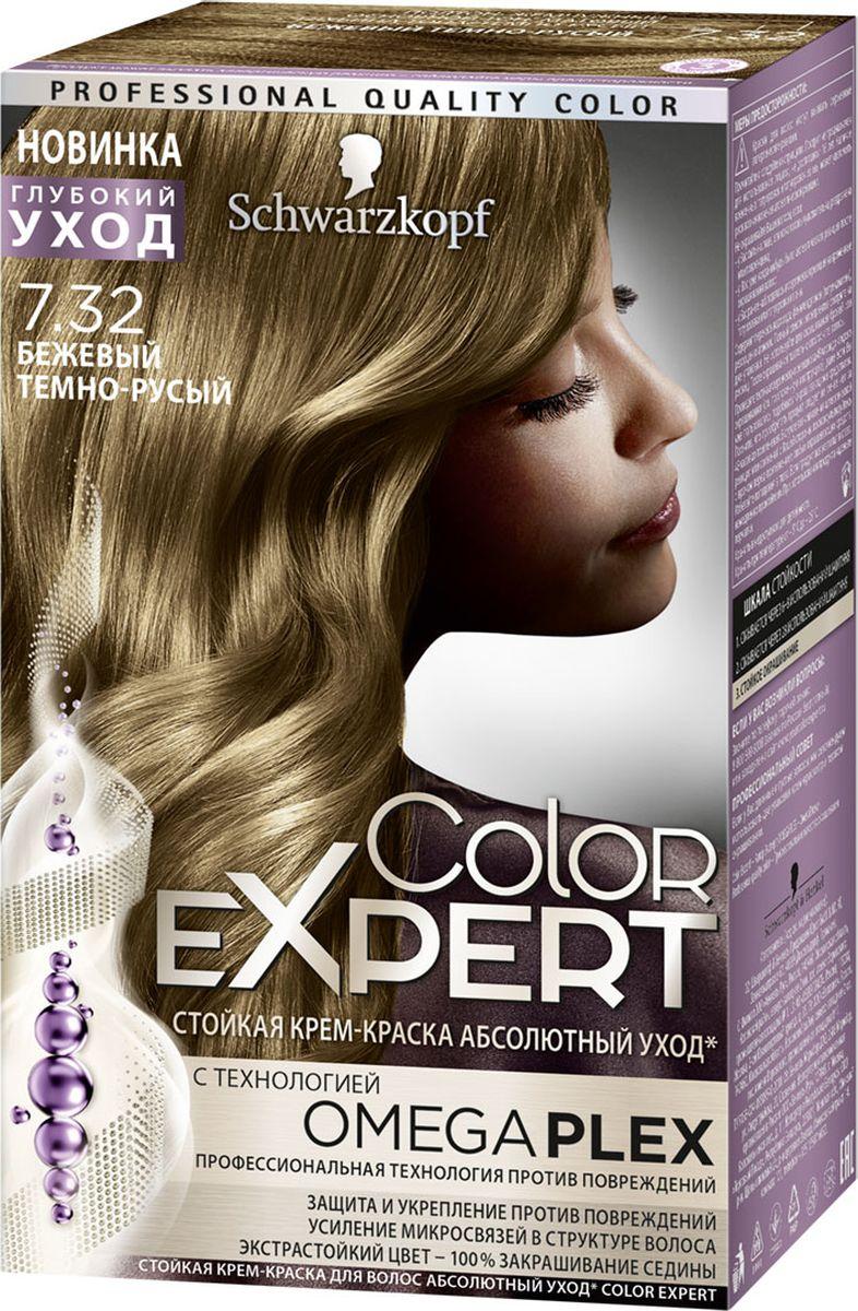 Color Expert Краска для волос 7.32 Бежевый темно-русый167 мл09342750732Стойка крем-краска COLOR EXPERT c профессиональной технологией против повреждений OmegaPLEX. Революционная технология OMEGAPLEX защищает и усиливает микросвязи в структуре волоса, препятствуя ломкости волос во время и после окрашивания. Волосы становятся до 90% менее ломкими, приобретая здоровое сияние и экстрастойкий насыщенный цвет без седины.