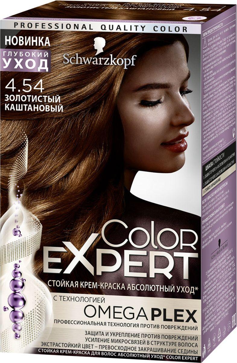 Color Expert Краска для волос 4.54 Золотистый каштановый167 мл09342750454Стойка крем-краска COLOR EXPERT c профессиональной технологией против повреждений OmegaPLEX. Революционная технология OMEGAPLEX защищает и усиливает микросвязи в структуре волоса, препятствуя ломкости волос во время и после окрашивания. Волосы становятся до 90% менее ломкими, приобретая здоровое сияние и экстрастойкий насыщенный цвет без седины.