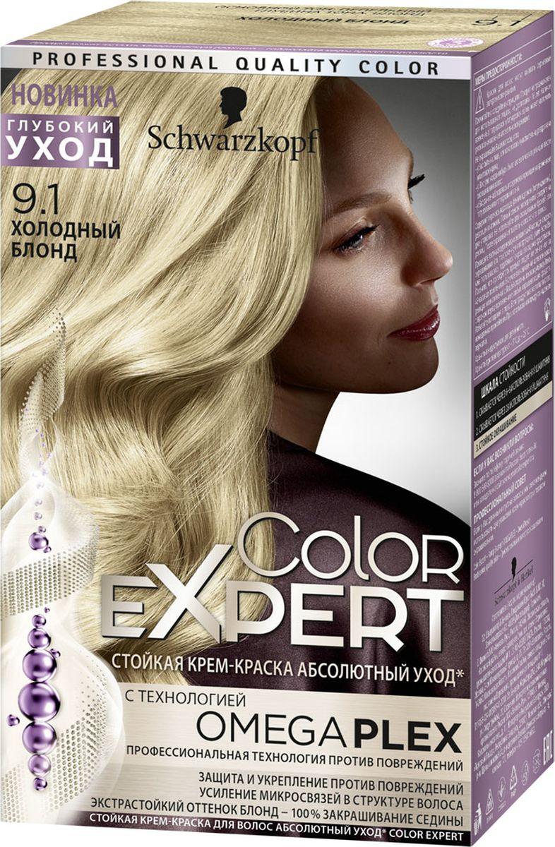 Color Expert Краска для волос 9.1 Холодный блонд167 мл0934275091Стойка крем-краска COLOR EXPERT c профессиональной технологией против повреждений OmegaPLEX. Революционная технология OMEGAPLEX защищает и усиливает микросвязи в структуре волоса, препятствуя ломкости волос во время и после окрашивания. Волосы становятся до 90% менее ломкими, приобретая здоровое сияние и экстрастойкий насыщенный цвет без седины.