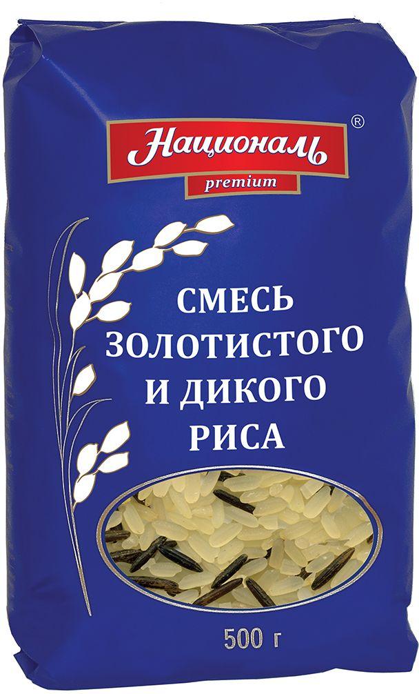 Националь смесь золотистого и дикого риса, 500 г18444Рассыпчатый обработанный паром рис Золотистый и черные зерна дикого риса создают неповторимый изысканный вкус смеси. Благодаря высокому содержанию витаминов, белков и микроэлементов этот продукт привлекателен для сторонников здорового питания. Такая смесь рисов идеально подходит для приготовления как традиционных блюд из риса, так и оригинальных, праздничных гарниров.