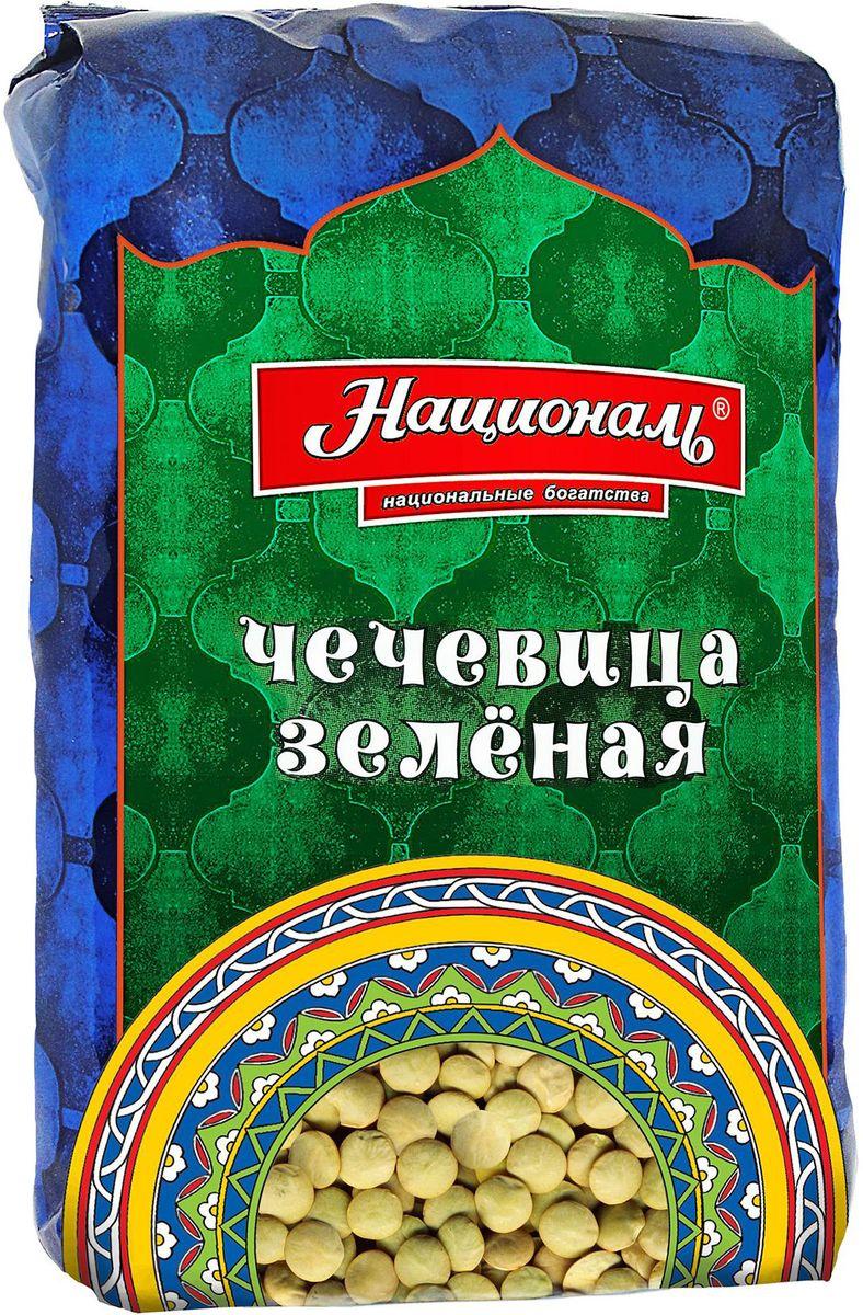 Националь чечевица зеленая, 450 г18419Чечевица зеленая Националь - это вкусная, полезная и абсолютно экологически чистая крупа. Зеленая чечевица используется для приготовления салатов и гарниров к различным мясным блюдам. Нешлифованная чечевица является источником микроэлементов, витаминов и растительного белка. Этот продукт совершенно экологичен, так как не накапливает в себе токсины и нитраты.