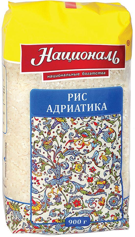 Националь рис среднезерный Адриатика, 900 г18438Преобладающий приглушенный и в то же время выразительный синий цвет упаковки ненавязчиво ассоциируется с лазурным итальянским побережьем, с богатой и щедрой кухней этой страны. Рис Адриатика - это мягкий среднезерный сорт риса, зерна которого способны во время приготовления впитывать вкусы и ароматы всех ингредиентов, составляющих блюдо. Этот рис идеально подходит для приготовления традиционных итальянских блюд: различных гарниров, салатов и десертов.