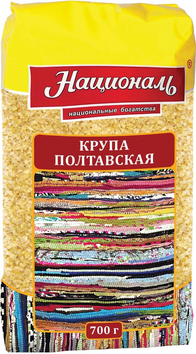 Националь пшеничная крупа Полтавская, 700 г18468Полтавская, Артек, Пшеничка - множество названий у этой крупы, изготовленной из древнейшего в мире злака - пшеницы. Однако именно у Полтавской крупы Националь - самые большие по размеру зерна. Производится эта крупа только из твердых сортов пшеницы, а после варки остается рассыпчатой и зернистой. Традиционно из такой крупы готовят каши, ее добавляют в супы, но за счет крупности зерен Полтавскую можно использовать и в качестве гарнира.