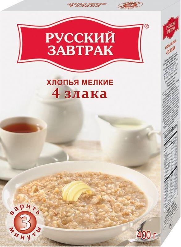 """Хлопья """"Русский Завтрак"""" - это лучший выбор для вашего завтрака! Хлопья 4 злака мелкие - это овсяные, пшеничные, ячменные и ржаные хлопья. Каждый из этих злаков богат клетчаткой,витаминами, минералами, кальцием, магнием и другим множеством полезных и питательных веществ. Всего 3 минуты - и вкусный """"Русский Завтрак"""" готов! Ничего лишнего, только польза!"""