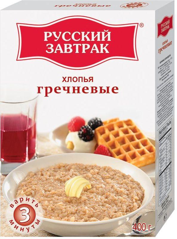 Русский Завтрак хлопья гречневые, 400 г80786Хлопья Русский Завтрак - это лучший выбор для вашего завтрака! Гречневые хлопья изготавливаются из зерен гречихи, которая считается экологически чистым злаком. Помимо того, что они низкокалорийные, гречневые хлопья богаты белком, клетчаткой, железом, аминокислотами и витаминами группы В. Всего 3 минуты - и вкусный Русский Завтрак готов! Ничего лишнего, только польза!