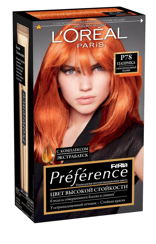 LOreal Paris Стойкая краска для волос Preference Feria, оттенок, P78 ПаприкаA6214701Краска для волос премиум качества из серии Преферанс Feria дарит волосам невероятно красивый насыщенный цвет. В создании этой краски участвовали эксперты из лабораторий Лореаль Париж и профессиональный колорист Кристоф Робин. Их работа воплотилась в уникальной технологии более крупных красящих пигментов, которые надежно фиксируются в структуре волос, что препятствует вымыванию цвета. Комплекс ЭКСТРАБЛЕСК придает волосам ослепительный блеск, что позволяет подчеркнуть красоту цвета еще ярче. Наслаждайтесь совершенным цветом в роскошном блеске в течение 8 недель. В состав упаковки входит: флакон гель-краски (60 мл), флакон-аппликатор с проявляющим кремом (90 мл), бальзам Усилитель цвета (54 мл), инструкция, пара перчаток.