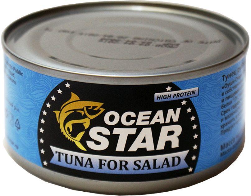 Ocean Star тунец рубленый для салатов в собственном соку, 185 г501711071120000Тунец относится к семейству скумбриевых. Помимо больших размеров и веса он обладает уникальными полезными свойствами. Ученые установили, что если каждый день съедать по 30 г мяса тунца, то вдвое сокращается вероятность возникновения сердечно-сосудистых заболеваний. Это связано с повышенным содержанием в рыбе полиненасыщенных жирных кислот Омега-3 и Омега-6. Тунец – настоящий кладезь незаменимых аминокислот, витаминов, макро- и микроэлементов, так что люди, регулярно употребляющие его в пищу, обладают сильным иммунитетом и живут долго. Недаром же Япония – страна долгожителей. К тому же, как ни странно, настоящий тунец – продукт диетический, несмотря на высокое содержание в нем рыбьего жира.