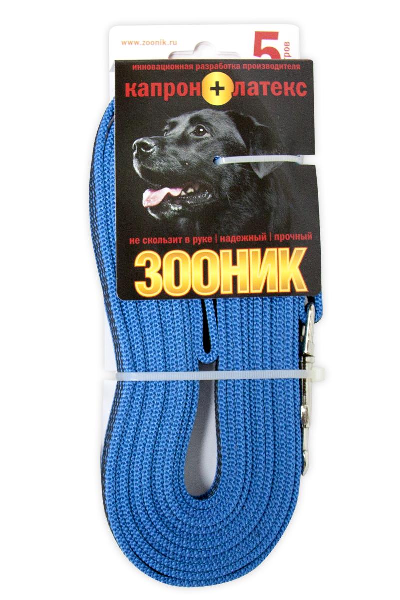 Поводок капроновый для собак Зооник, с латексной нитью, цвет: синий, ширина 2 см, длина 5 м11421-3Поводок для собак Зооник капроновый с латексной нитью. Инновационная разработка Российского производителя. Удобный в использовании: надежный, мягкий, не скользит в руке. Идеально подходит для прогулок и дрессировки собак. Поводок - необходимый аксессуар для собаки. Ведь в опасных ситуациях именно он способен спасти жизнь вашему любимому питомцу. Иногда нужно ограничивать свободу своего четвероногого друга, чтобы защитить его или себя от неприятностей на прогулке. Длина поводка: 5 м.