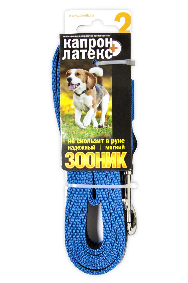 Поводок капроновый Зооник, с двойной латексной нитью, цвет: синий, ширина 20 мм, длина 2 м11426-3Поводок ЗООНИК капроновый с ДВОЙНОЙ ЛАТЕКСНОЙ НИТЬЮ. Инновационная разработка Российского производителя. Удобный в использовании: надежный, мягкий, не скользит в руке. Идеально подходит для прогулок и дрессировки собак. Длина поводка 2м. Ширина ленты 20мм. Цвет синий.